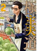 極主夫道 2 (バンチコミックス)