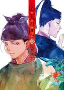 応天の門 10 (BUNCH COMICS)