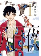 八百夜 1 (ウィングス・コミックス)
