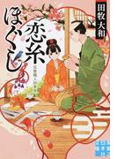 恋糸ほぐし 花簪職人四季覚 (実業之日本社文庫)