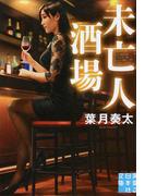 未亡人酒場 (実業之日本社文庫)