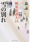雪の別れ 書き下ろし長編時代小説 (二見時代小説文庫 剣客相談人)