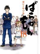 ばらかもん 18 (ガンガンコミックスONLINE)