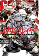 ゴブリンスレイヤー 6 (ビッグガンガンコミックス)