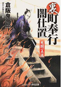 裏・町奉行闇仕置 傑作長編時代小説 2 死闘一点流 (コスミック・時代文庫)
