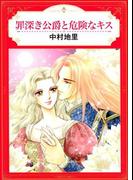 罪深き公爵と危険なキス (EMERALD COMICS)