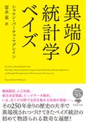 異端の統計学ベイズ (草思社文庫)