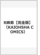R姉弟【完全版】 (KAIOHSHA COMICS)