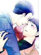 初恋が牙をむく (H&C Comics)