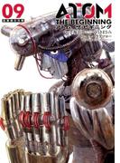 アトム ザ・ビギニング 09 因果律の外側 (HCヒーローズコミックス)