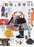 和布と手作り にほんの布で楽しむものづくり 第6号 (MUSASHI BOOKS)