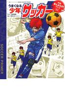 うまくなる少年サッカー (学研まんが入門シリーズミニ)