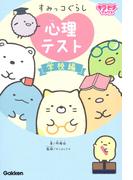 すみっコぐらし心理テスト 学校編 (キラピチブックス)