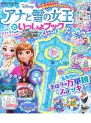 アナと雪の女王といっしょブック ストーリーズ (Gakken Disney Mook)
