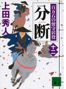 分断 (講談社文庫 百万石の留守居役)