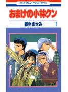 【期間限定 無料お試し版】おまけの小林クン(1)(花とゆめコミックス)