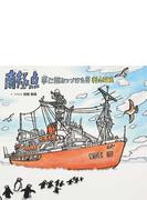 馬のゴン太旅日記の通販/島崎 保...