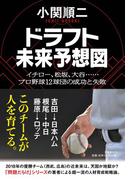 ドラフト未来予想図 イチロー、松坂、大谷…プロ野球12球団の成功と失敗