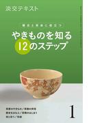 淡交テキスト 平成31年1月号 稽古と茶会に役立つやきものを知る12のステップ 1