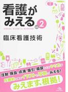 看護がみえる vol.2 臨床看護技術
