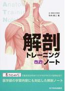 解剖トレーニングノート 第7版