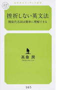挫折しない英文法 関係代名詞は簡単に理解できる (幻冬舎ルネッサンス新書)