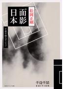 面影日本 (角川ソフィア文庫 千夜千冊エディション)