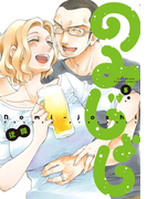 のみじょし(5)