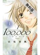 【期間限定 無料お試し版】10万分の1 1(フラワーコミックス)