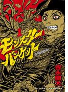 【試し読み増量版】モンスターバンケット(1)
