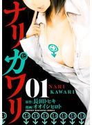 【試し読み増量版】ナリカワリ(1)