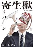 【試し読み増量版】寄生獣リバーシ(1)