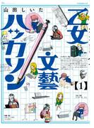 【試し読み増量版】乙女文藝ハッカソン(1)