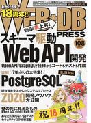 WEB+DB PRESS Vol.108 特集スキーマ駆動Web API開発|詳解PostgreSQL|ZOZO