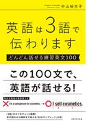 英語は3語で伝わります どんどん話せる練習英文100