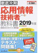 応用情報技術者教科書 2019年度 (徹底攻略)