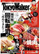 【無料試し読み版】月刊 東京ウォーカー 2018年11月号(月刊 東京ウォーカー)