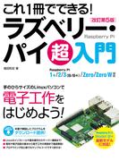 これ1冊でできる!ラズベリー・パイ超入門 Raspberry Pi 1+/2/3(B/B+)/Zero/Zero W対応 改訂第5版