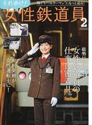 """それゆけ!女性鉄道員 2 輝く""""レールウーマン""""にもっと迫る! (イカロスMOOK)"""