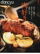 肉好き 肉好きに捧げる肉好き12人衆による感動レシピ48 (プレジデントムック)