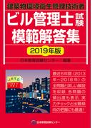 ビル管理士試験模範解答集 建築物環境衛生管理技術者 2019年版