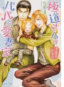 極道さんは子育て上手なパパで愛妻家 (角川ルビー文庫)