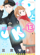 PとJK 13 (講談社コミックス別冊フレンド)