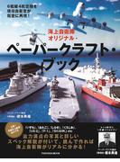 海上自衛隊オリジナル・ペーパークラフト・ブック 6艦艇4航空機を現役自衛官が精密に再現! (FUSOSHA MOOK)