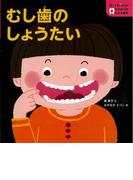 むし歯のしょうたい (知ってびっくり!歯のひみつがわかる絵本)