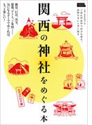 関西の神社をめぐる本 2018 絶景、巨岩、お宝、建築、アート、ご朱印…気になるテーマでめぐれば、もっと楽しい! (LMAGA MOOK)