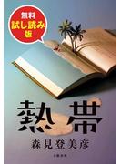 熱帯 試し読み版(文春e-book)