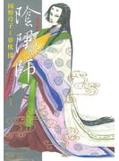 【期間限定 無料お試し版】陰陽師(1)(ジェッツコミックス)