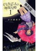 【期間限定 無料お試し版】ひとりぼっちの地球侵略 1(ゲッサン少年サンデーコミックス)