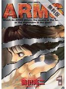 【期間限定 無料お試し版】ARMS 1(少年サンデーコミックス)